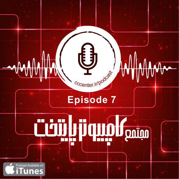 قسمت هفتم : شنبه ۵ خرداد
