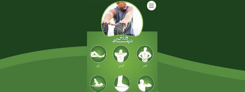با اپلیکیشن ورزش درمانی همراه شوید