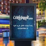 cccenter